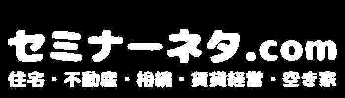 セミナーネタ.com